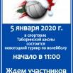 афиша волейбол 05.01.2020.jpg
