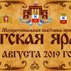 irbitskaya_yarmarka_2019_banner.jpg