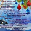 афиша новогодняя ДК 2018.jpg